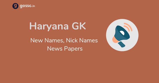 Haryana GK Latest 2019