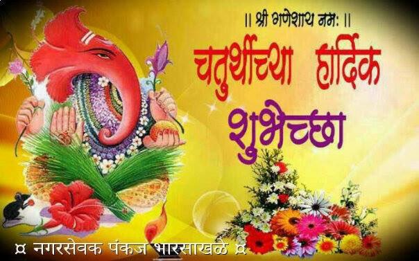 Ganesh Chaturthi Images Marathi