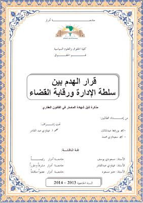 مذكرة ماستر: قرار الهدم بين سلطة الإدارة ورقابة القضاء PDF