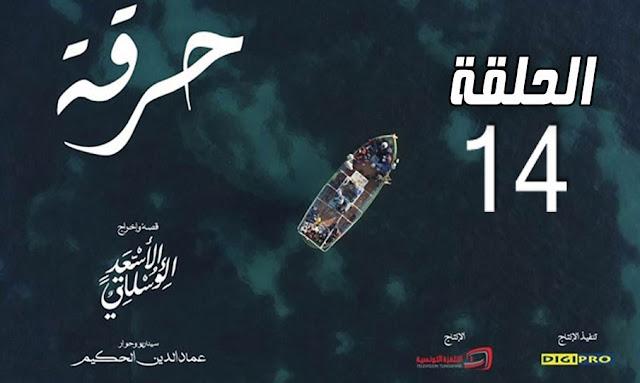 مسلسل الحرقة الحلقة 14 الرابعة عشر كاملة - Harga Saison 1 Ep 14