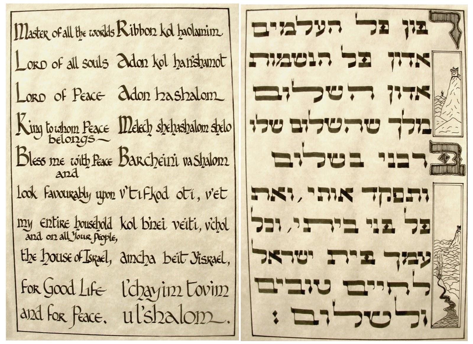 Jewish Contemplatives
