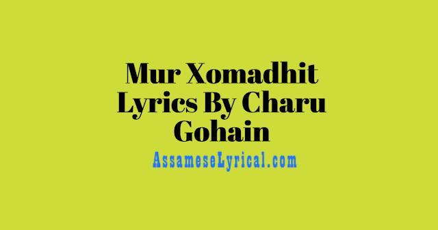 Mur Xomadhit Lyrics