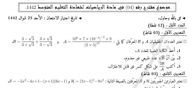 موضوع تجريبي في مادة الرياضيات