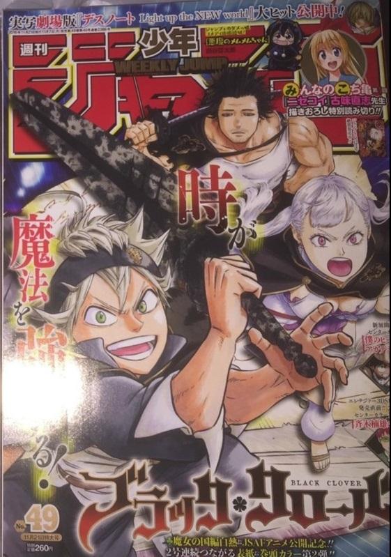 Weekly Shonen Jump 49 2016.