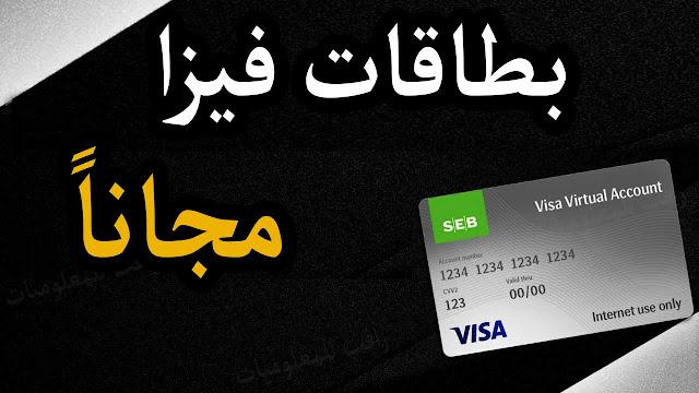 بطاقات فيزا مجانية غير محدودة جاهزة ومفعلة تحتوي على اموال . بطاقات فيزا لتفعيل باي بال . تفعيل باي بال باستعمال فيزا . فيزات مجانية طريقة الحصول على فيزات مجانا