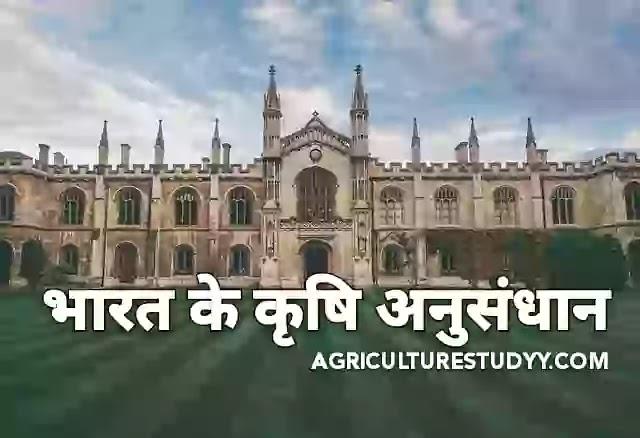 भारत के सर्वश्रेष्ठ 50 कृषि विश्वविद्यालयों की सूची ( List of Best 50 Agricultural Universities in India )