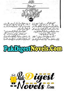 Gull Bano Ki Khanai (Novelette) By Sajida Ghulam Muhammad