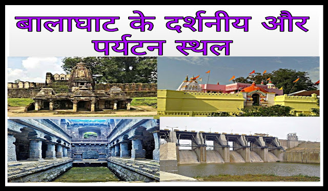 Balaghat jile ke darshniy aur parytan sthal , balghat me ghumne ki jagah point of intrest, balaghat tourist places in hindi