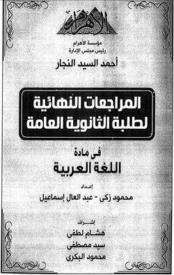 المراجعة النهائية للاهرام فى اللغة العربية للصف الثالث الثانوى 2016