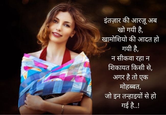 Missing You Hindi Shayari, Miss You Shayari, Yaad Status in Hindi