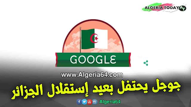 جوجل يحتفل مع الجزائريين بعيد الإستقلال اليوم 5 جويلية