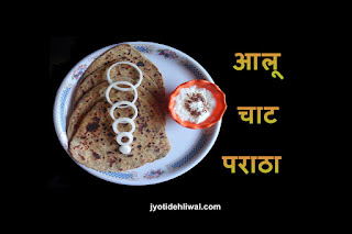 आलू चाट पराठा (Aloo chaat paratha)
