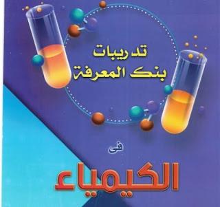 أسئلة جميع أبواب الكيمياء من موقع بنك المعرفة للصف الثالث الثانوي نظام جديد
