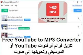 Free YouTube to MP3 Converter تنزيل قوائم أو قنوات YouTube أو الموسيقى وتحويلها إلى صوت