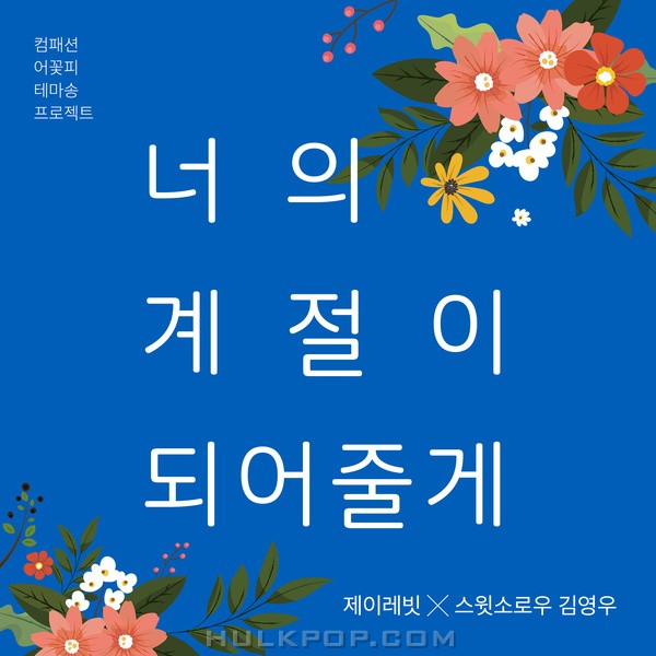 J Rabbit & Kim Young Woo (Sweet Sorrow) – I'll be Your Season (Compassion Campaign Theme Song) – Single