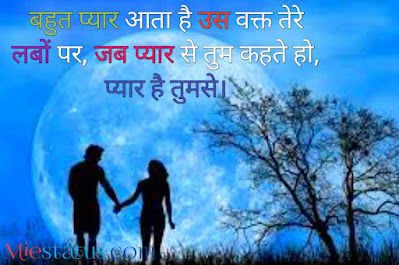 hindi romantic love shayari