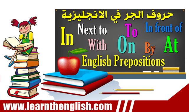 شرح جد مبسط لحروف الجر بالانجليزي English Prepositions