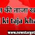 Aaj ki taza khabar / आज कि ताजा खबर