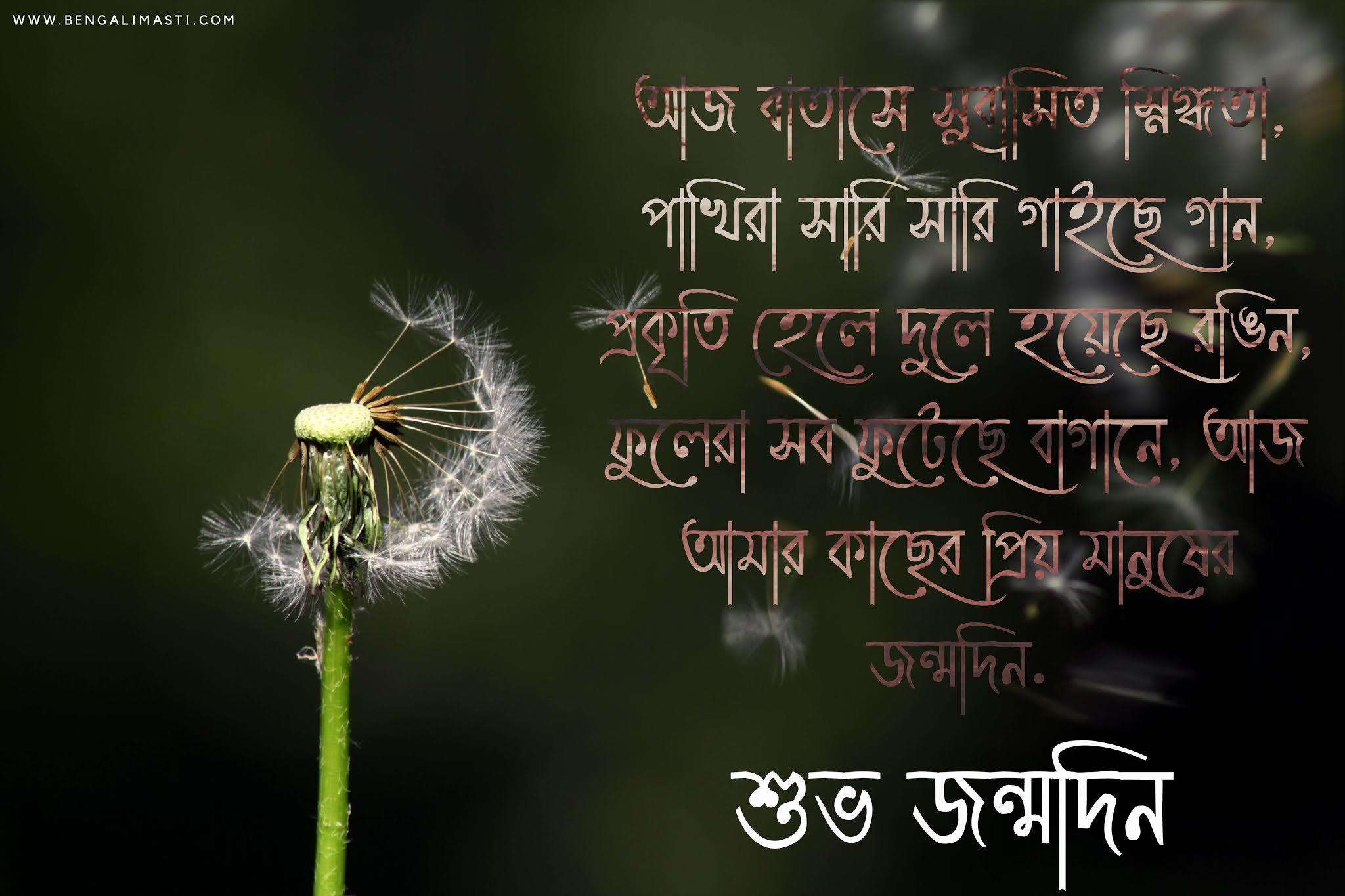 Bengali Happy Birthday Wishes