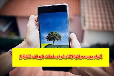 mobile-phone-4646854_1920.jpg