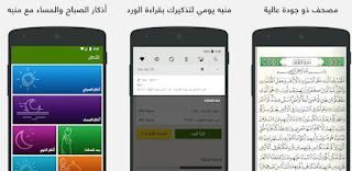المصحف الكتروني ختمة khatmah لختم القرآن -  تطبيق ختمة khatmah