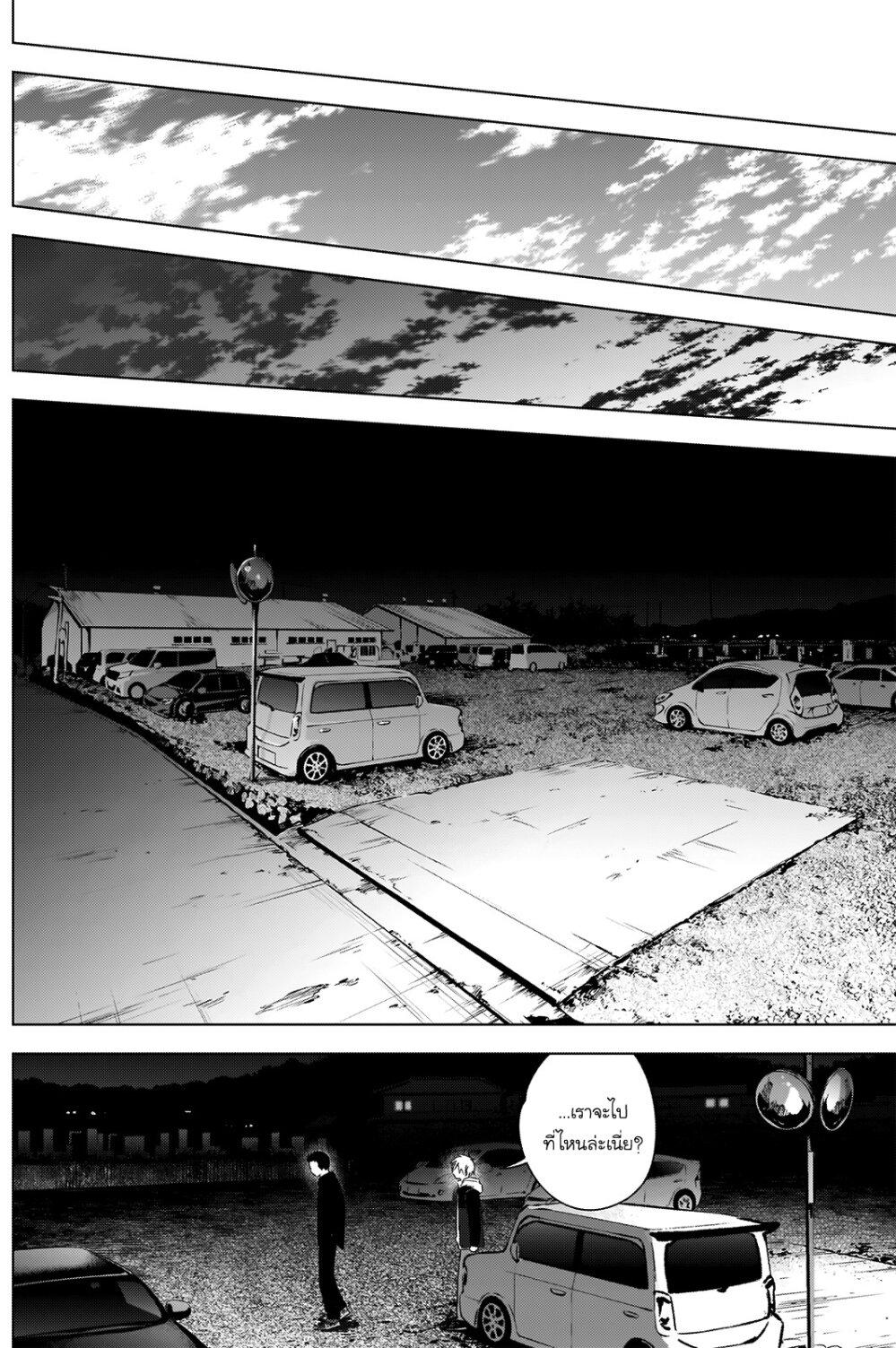อ่านการ์ตูน Shounen no Abyss ตอนที่ 31 หน้าที่ 6