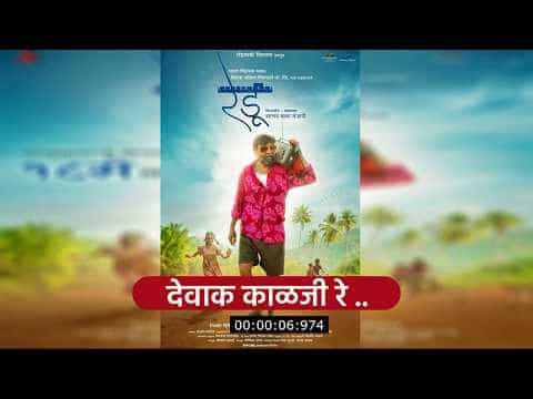 Devak Kalji Re Song Lyrics | Marathi
