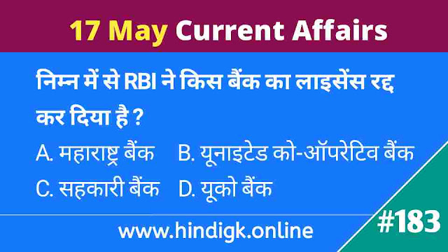 17 May 2021 Current Affairs In Hindi