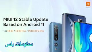 Mi 10 و Mi 10 Pro و Redmi K30 Pro و POCO F2 Proشاومي تطرح تحديث جديد Android 11 لبعض مستخدمين هواتف