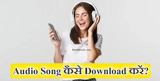 Audio Song Download Kaise Kare