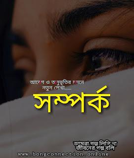 সম্পর্ক - Bengali story