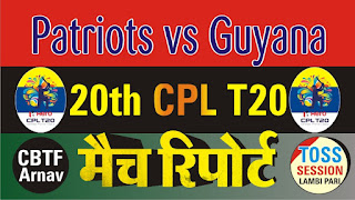 CPL T20 SNP vs GAW 20th Match Prediction |Guyana vs Patriots Winner