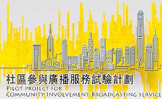 香港電台社區參與廣播服務試驗計劃
