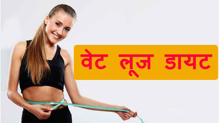 Dr Shalini weight loss diet plan in Hindi