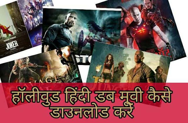 हॉलीवुड हिंदी डब मूवी कैसे डाउनलोड करें