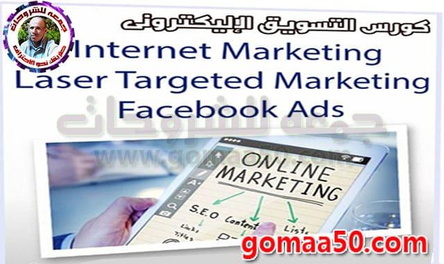 كورس التسويق الإليكترونى | Internet Marketing Laser Targeted Marketing Facebook Ads