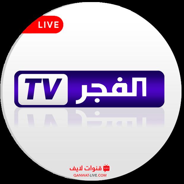 مشاهدة قناة الفجر الجزائرية AL Fadjer TV بث مباشر 24 ساعة