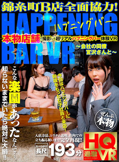 NHVR-068 [VR ] S*xual Escapades Filmed In A Real Sex Club In The Suburbs Of Tokyo
