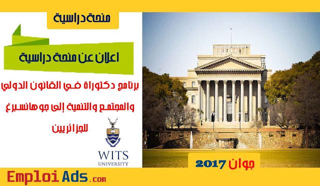 اعلان عن منحة برنامج دكتوراة في القانون الدولي والمجتمع والتنمية إلى جوهانسبرغ للجزائريين 2017