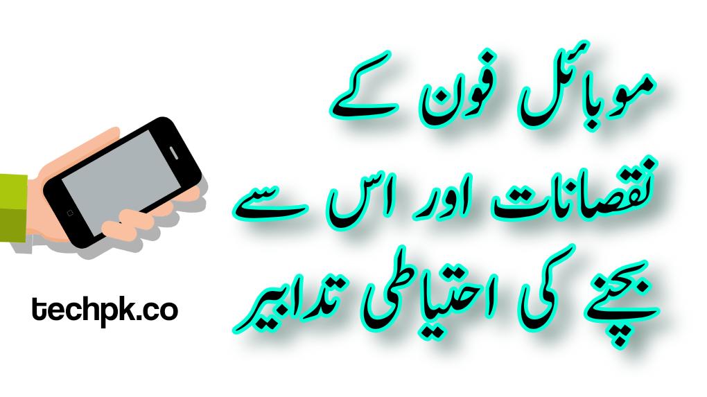 موبائل فون کے نقصانات اور اس سے بچنے کی احتیاطی تدابیر