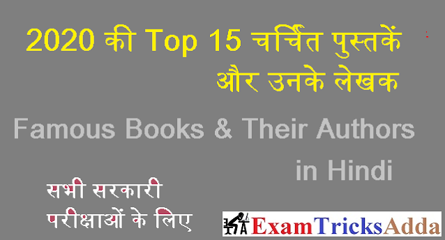 Famous Books & Their Authors 2020 in Hindi