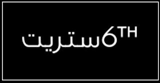 https://www.darelbarmij.com/2020/03/70-6th-street.html