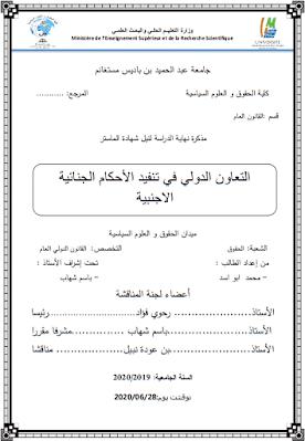 مذكرة ماستر: التعاون الدولي في تنفيذ الأحكام الجنائية الأجنبية PDF