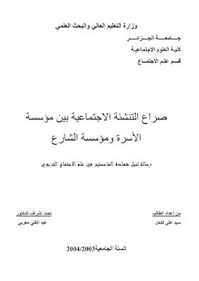 صراع التنشئة الاجتماعية بين مؤسسة الاسرة و مؤسسة الشارع  pdf