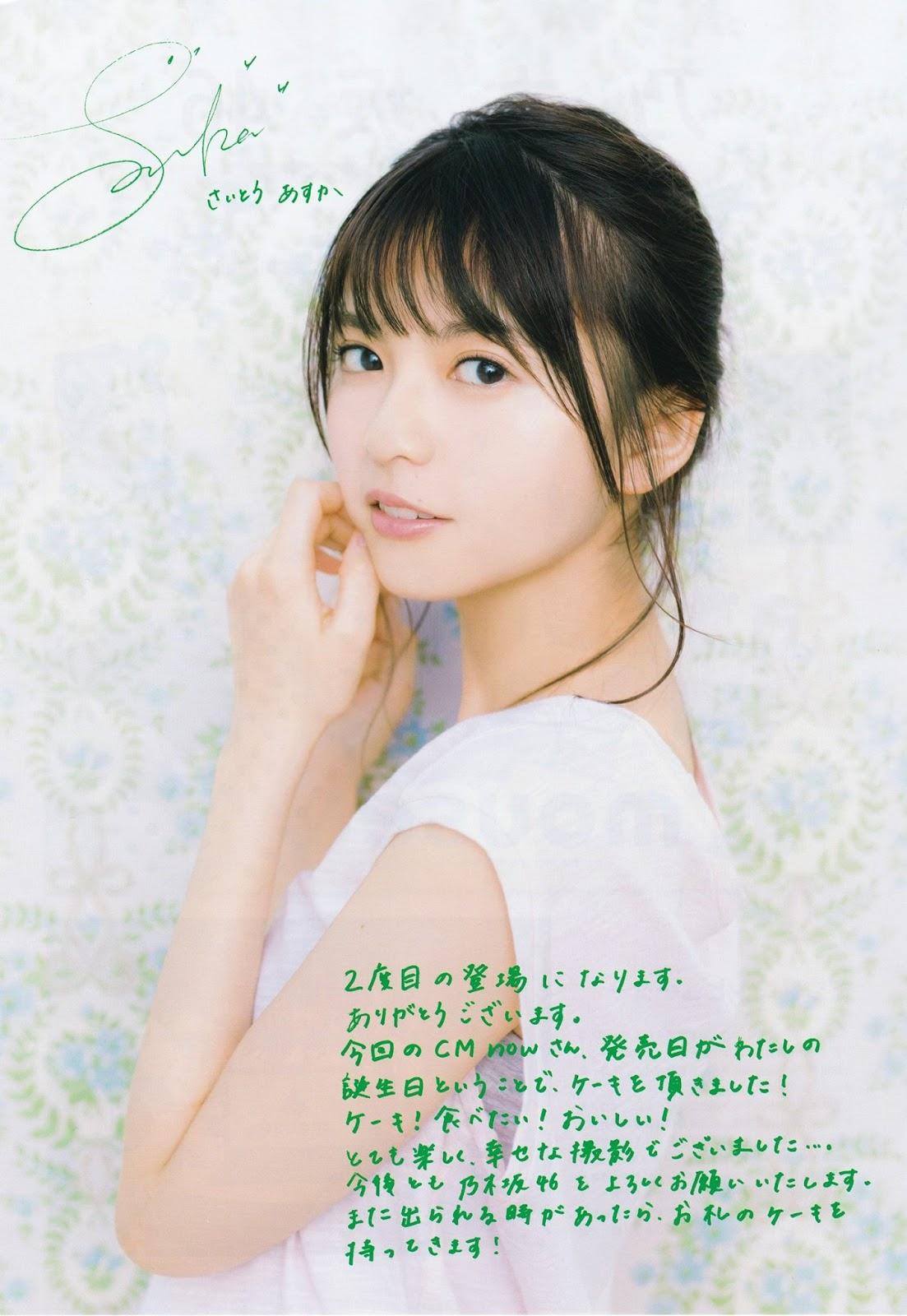 Saito Asuka 齋藤飛鳥, CM NOW 2017年09月号 Vol.188 No.02