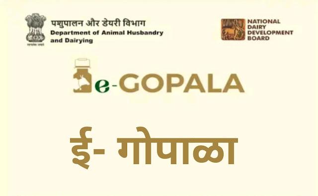 what is e-gopala app in marathi