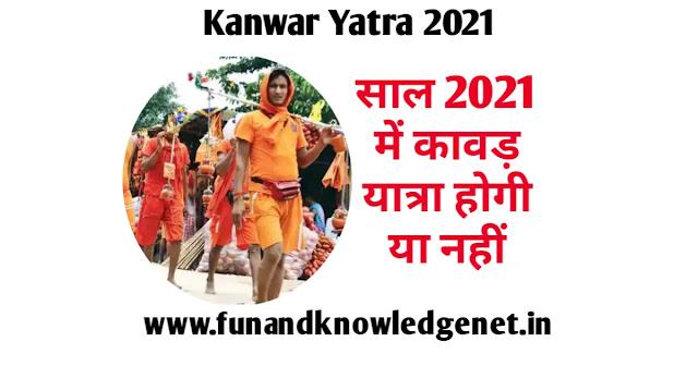 कांवड़ यात्रा 2021 होगी या नहीं - Kanwar Yatra 2021 Hogi Ya Nahi