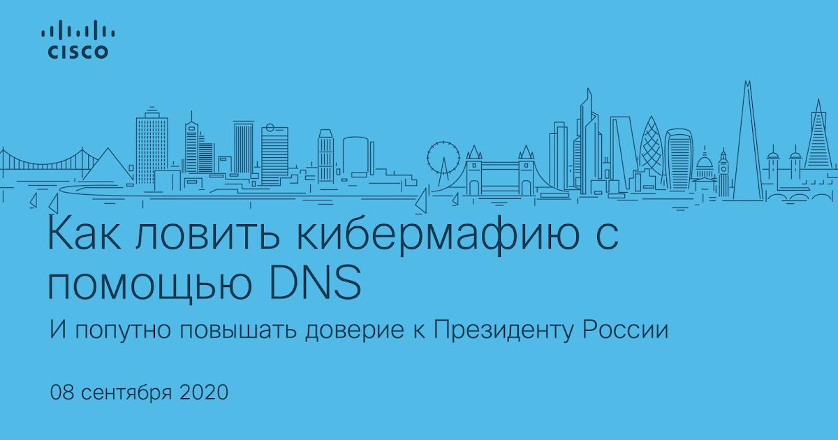 Как ловить кибермафию с помощью анализа DNS (презентация)