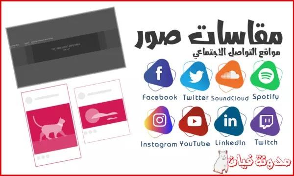 مقاسات واحجام الصور في مواقع التواصل الاجتماعي