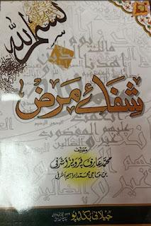 Shafa E Marz (Urdu Book) By Muhammad Arif Pervaiz Ashrafi